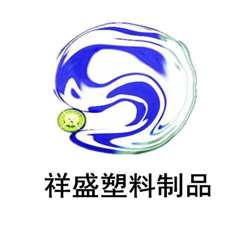 慈溪市祥盛塑料制品有限公司