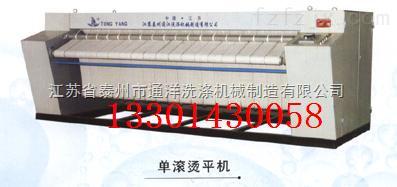 YPA-沈阳通洋YPA专业烫平机